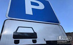 Парковка на криворожском проспекте странный предмет – работает, а владельцев нет