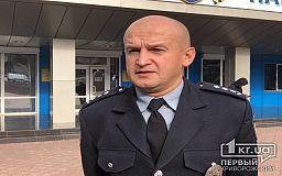 Новый начальник полиции Кривого Рога в городе никого не знает, на ознакомление с обстановкой нужна неделя
