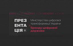 У Києві презентують Міністерство цифрової трансформації України та бренд цифрової держави