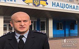 Криворожане могут записаться на прием к новому начальнику городского отдела полиции