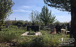 В Кривом Роге расширят Центральное кладбище