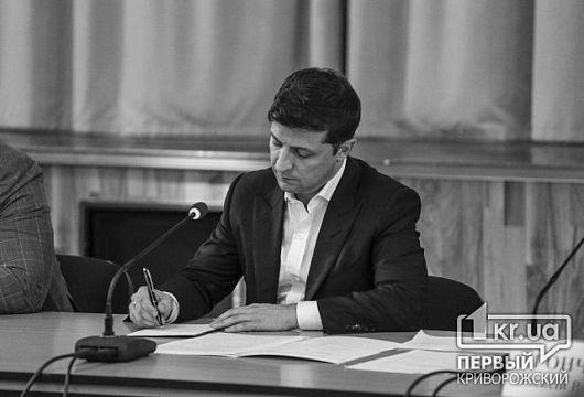 Зеленський підписав Закон щодо процедури усунення Президента України з поста