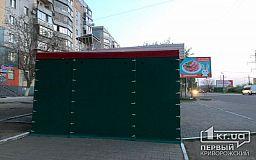 Чиновники обязали предпринимателя узаконить павильон для торговли на Восточном в Кривом Роге
