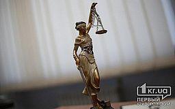 Криворожские юристы помогают горожанам бесплатно