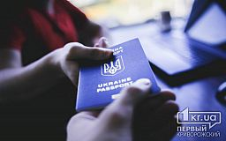 У Кривому Розі подорожчає оформлення біометричних паспортів