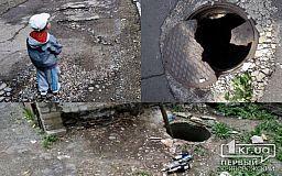 Поломанные канализационные люки в центре города и разбитая дорога во дворах: коммунальные проблемы, которые беспокоят криворожан
