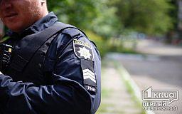 Криворожанину, который ударил полицейского, грозит до 5 лет в местах лишения свободы