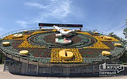 В Кривом Роге обновили цветочные часы