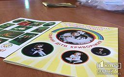 Мама, дай мне шанс: в Кривом Роге презентовали информационные брошюры для семей, воспитывающих детей с синдромом Дауна