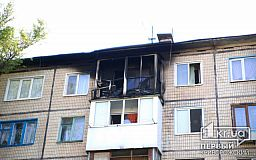 В Кривом Роге во многоэтажном доме сгорели два балкона