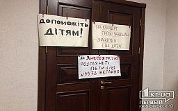 Депутаты и активисты обклеили двери кабинетов мэра Кривого Рога и секретаря горсовета плакатами