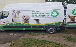 У Центра обращения с животными в Кривом Роге появилось авто