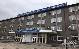 Криворожский педагогический университет тоже может быть заминирован