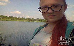 Криворожане, нужно помочь юной девушке побороть рак крови