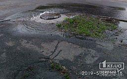 Очередной «фонтан» открылся в Кривом Роге