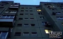 Криворожские пожарные спасли ребенка, который залез на козырек подъезда многоэтажки