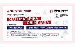 Стипендии для «юных техников»: Метинвест приглашает математиков на олимпиаду