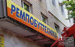 В Кривом Роге загорелось здание, где ремонтируют технику (ОБНОВЛЕНО)