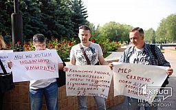 Кривой Рог болен, у него рак, - горожане вышли на митинг в поддержку детей с тяжелыми заболеваниями