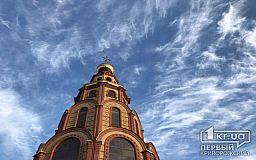 Какой будет погода в Кривом Роге 30 мая и что сулит гороскоп