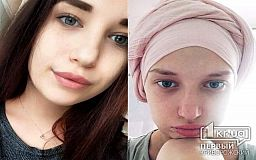Юной криворожанке, которая борется с раком, нужна наша помощь