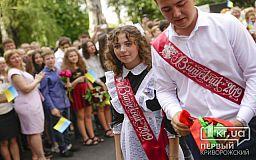Учебу в школах Кривого Рога закончили более 8 тысяч старшеклассников