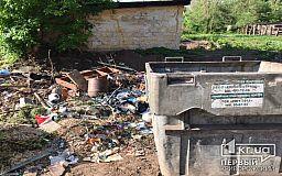 В Кривом Роге может подорожать стоимость вывоза мусора для населения