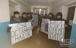 Сотрудники одного из криворожских комбинатов митинговали под райсудом и прокуратурой