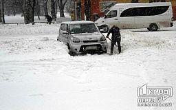 Снегопад и заметенные автодороги: в Кривом Роге объявлено штормовое предупреждение