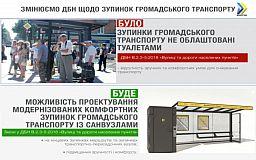 Вскоре справлять нужду на остановках общественного транспорта в Украине станет законно