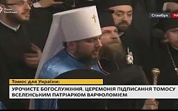 Україна отримала Томос про автокефалію