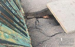 В Кривом Роге пока не объявлен тендер на ремонт дырявого моста, за который горожане борются третий год (ИСПРАВЛЕНО)