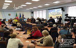 В новом зале заседаний криворожские чиновники готовятся к следующей зиме
