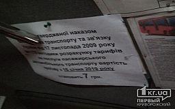 7 или 8? В маршрутках Кривого Рога появились объявления о стоимости проезда