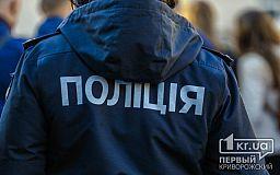 Госслужба охраны выехала на 195 вызовов криворожан за 10 дней