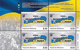 Укрпочта выпустит почтовую марку к 100-летию Акта воссоединения украинских земель
