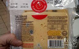 Криворожанин обнаружил в супермаркете прогнивший сыр