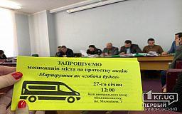 Депутатов-«профильников» пригласили протестовать вместе с криворожанами