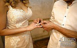 В день влюбленных криворожан приглашают сделать первый шаг к женитьбе