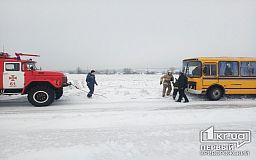 Недалеко от Кривого Рога спасатели достали из снежного заноса автобус с людьми