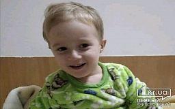 150 тысяч долларов нужно найти родителям маленького криворожанина, чтобы сделать срочную трансплантацию костного мозга