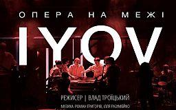 На межі: криворіжців запрошують на українську сучасну оперу, яка увійшла у ТОП-10 найкращих у світі