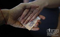 Только 20% криворожан, получивших 500 гривен на руки, потратили их на коммуналку