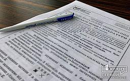 В Украине заканчивается регистрация на пробное ВНО