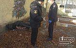 В Кривом Роге обнаружен труп мужчины возле жилого дома