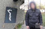 В Кривом Роге правоохранители задержали мужчину с наркотиками