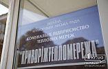 Директора предприятия будут судить по подозрению в нанесении 140 000 гривен ущерба Криворожской теплосети