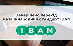 Банки України повністю перейшли на міжнародний стандарт номера банківського рахунка IBAN