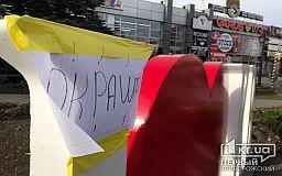 В Кривом Роге неизвестные разрисовали сердце на знаке «I love KR»
