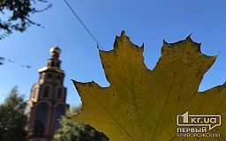 Какой будет погода в Кривом Роге 6 ноября и что сулит гороскоп в этот день